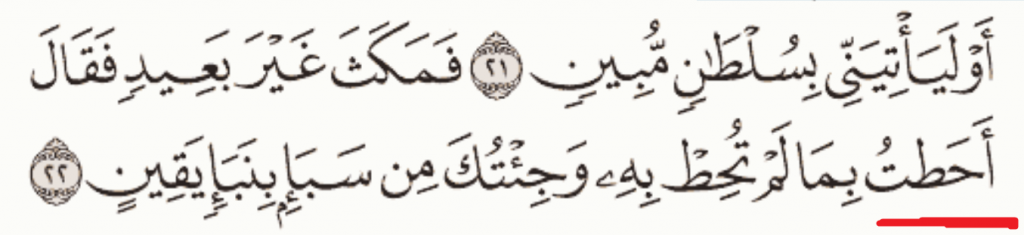 surat an naml ayat 22